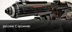 русские С оружием