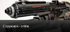 С оружием - online