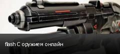 flash С оружием онлайн