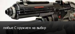 любые С оружием на выбор