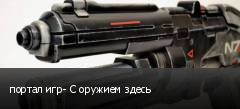 портал игр- С оружием здесь