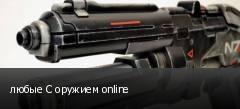 любые С оружием online