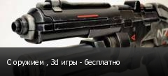 С оружием , 3d игры - бесплатно