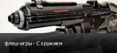 флеш-игры - С оружием