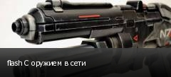 flash С оружием в сети
