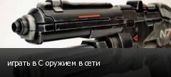 играть в С оружием в сети