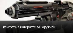 поиграть в интернете в С оружием