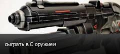 сыграть в С оружием