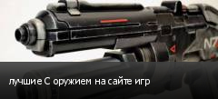 лучшие С оружием на сайте игр