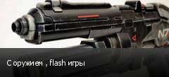 С оружием , flash игры
