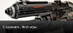 С оружием , flesh игры