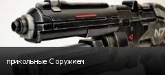 прикольные С оружием