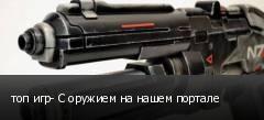 топ игр- С оружием на нашем портале