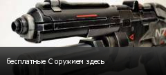 бесплатные С оружием здесь