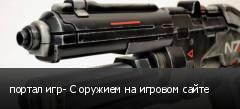 портал игр- С оружием на игровом сайте