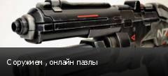 С оружием , онлайн пазлы