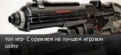 топ игр- С оружием на лучшем игровом сайте