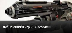любые онлайн игры - С оружием