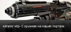 каталог игр- С оружием на нашем портале
