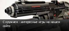С оружием - интересные игры на нашем сайте
