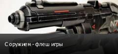 С оружием - флеш игры