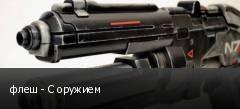 флеш - С оружием