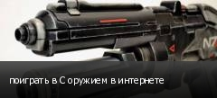 поиграть в С оружием в интернете