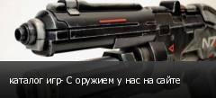 каталог игр- С оружием у нас на сайте