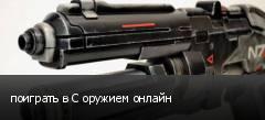 поиграть в С оружием онлайн