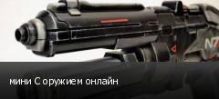 мини С оружием онлайн