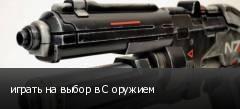 играть на выбор в С оружием