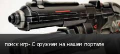 поиск игр- С оружием на нашем портале