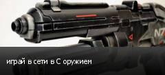 играй в сети в С оружием