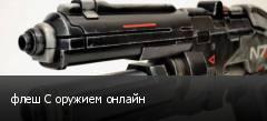флеш С оружием онлайн