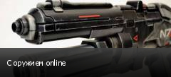 С оружием online
