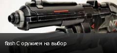 flash С оружием на выбор