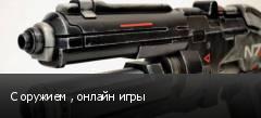 С оружием , онлайн игры