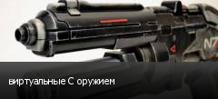 виртуальные С оружием