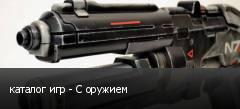 каталог игр - С оружием