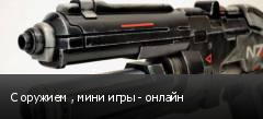 С оружием , мини игры - онлайн