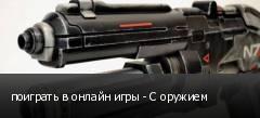 поиграть в онлайн игры - С оружием