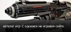 каталог игр- С оружием на игровом сайте