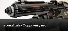 игровой сайт- С оружием у нас