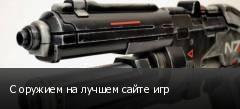 С оружием на лучшем сайте игр