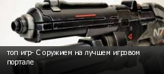топ игр- С оружием на лучшем игровом портале