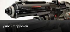 у нас - С оружием