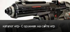 каталог игр- С оружием на сайте игр