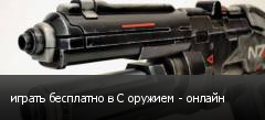 играть бесплатно в С оружием - онлайн