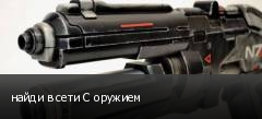 найди в сети С оружием