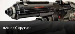 лучшие С оружием